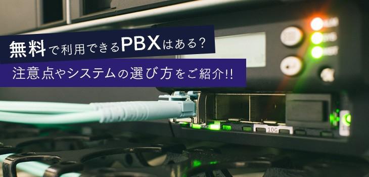無料で利用できるPBXはある?注意点やシステムの選び方をご紹介!!
