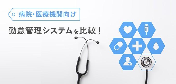 病院・医療機関向け勤怠管理システム5選!課題解決・効率化を実現