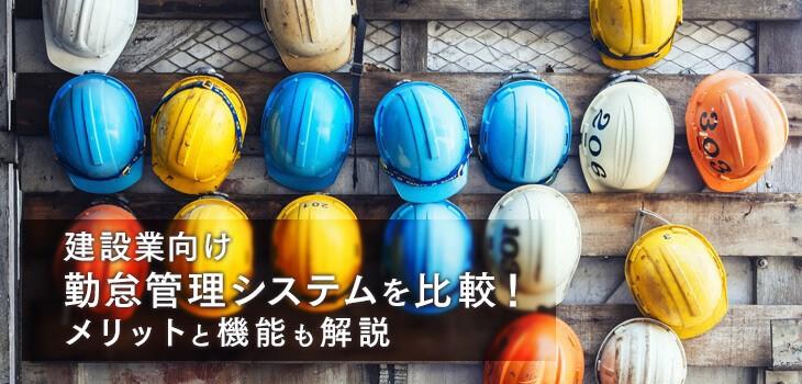 建設業向け勤怠管理システムを比較!メリットと機能も解説