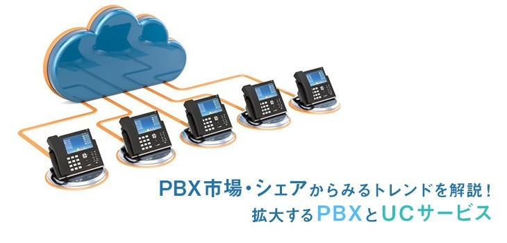 PBX市場・シェアからみるトレンド|拡大するPBXとUCサービス