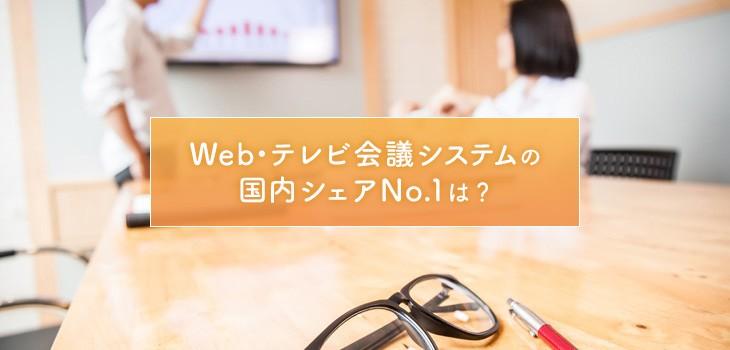 Web・テレビ会議システムの国内シェアNo.1は?選び方も紹介!