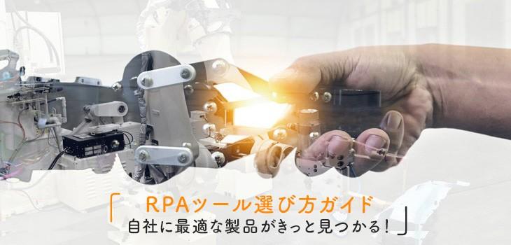 RPAツール選び方ガイド|自社に最適な製品がきっと見つかる!