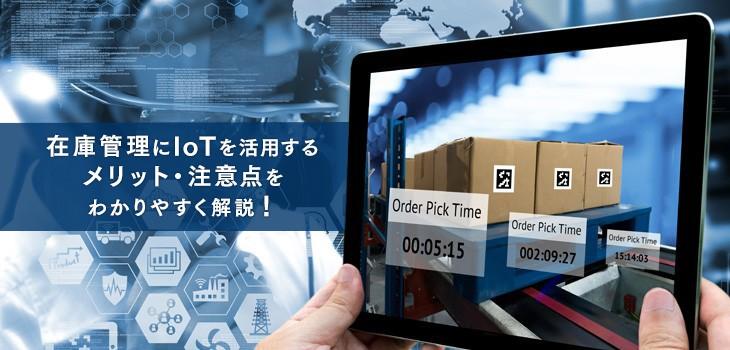 在庫管理にIoTを活用するメリット・注意点をわかりやすく解説!