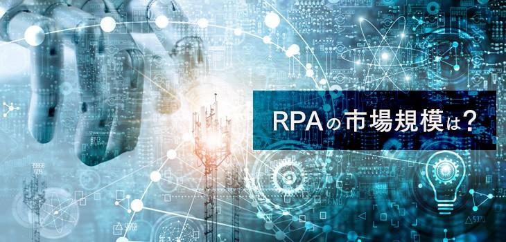 RPAの市場規模|国内で急成長を遂げている実態と背景を調査