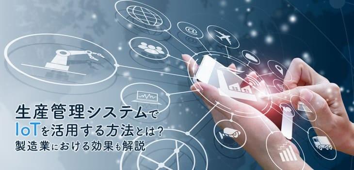 IoTを生産管理に導入すべき?「データの見える化」がもたらす効果