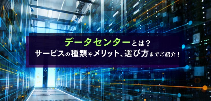 データセンターとは?クラウドとの違いや種類、メリットを簡単に解説