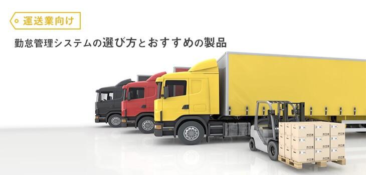 運送業向け勤怠管理システムおすすめ6選!課題を解決する製品はコレ