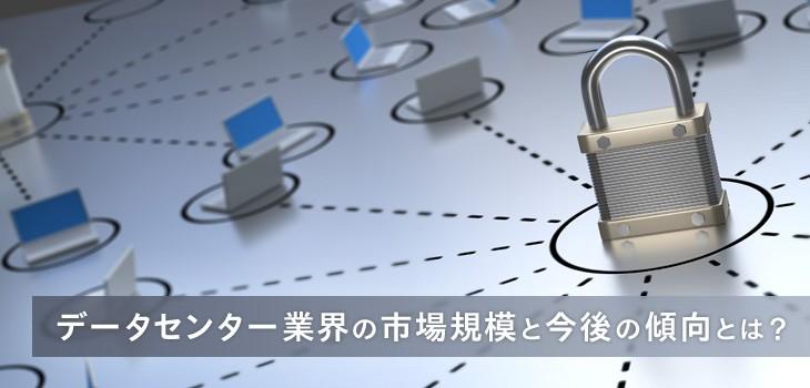 最新版!データセンターの市場規模・動向|国内と海外での違い