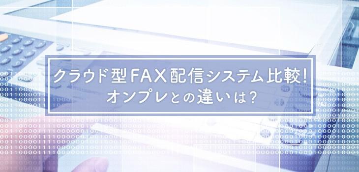 クラウド型FAX配信システムおすすめ4選|オンプレとの違いも解説