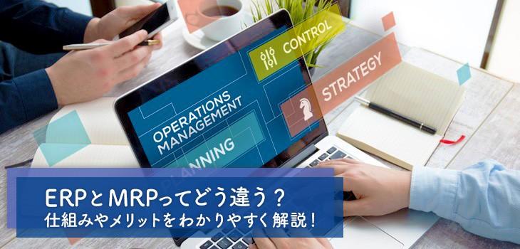 ERPとMRPってなに?違いやメリットをわかりやすく解説!