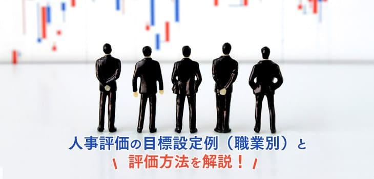 【職業別】人事評価の目標設定例と評価方法を解説!