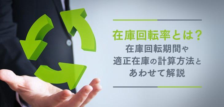 在庫管理における「在庫回転率」とは?Excel管理の注意点も解説