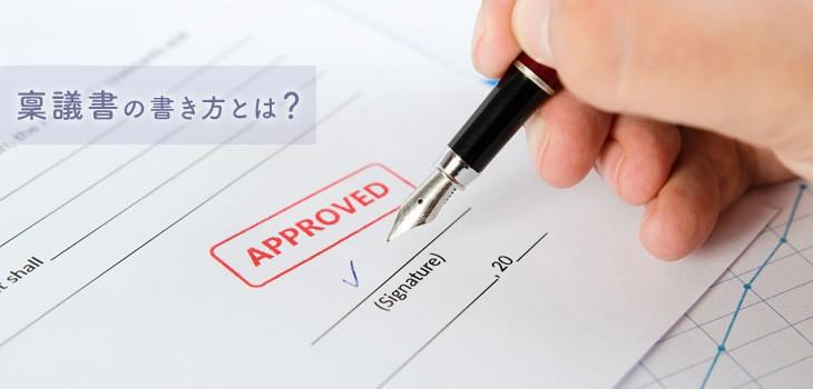 稟議書の書き方とは?使える例文3パターンと承認を得るコツを紹介