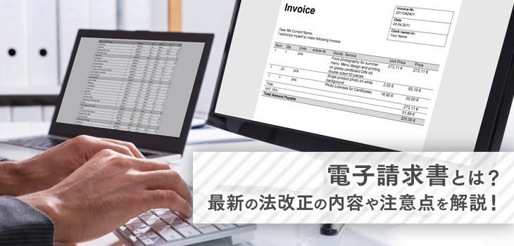 電子請求書とは?導入メリットや注意点、法律まで詳しく解説!