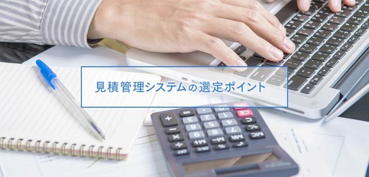 見積管理システム5つの選定ポイントをご紹介!