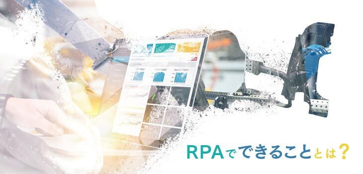 RPAでできることとは|5分で理解できる!活用事例とメリット