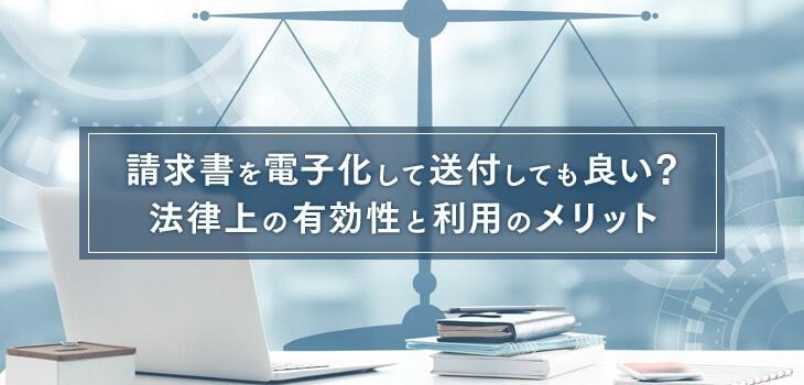 請求書を電子化して送付しても良い?法律上の有効性と利用のメリット