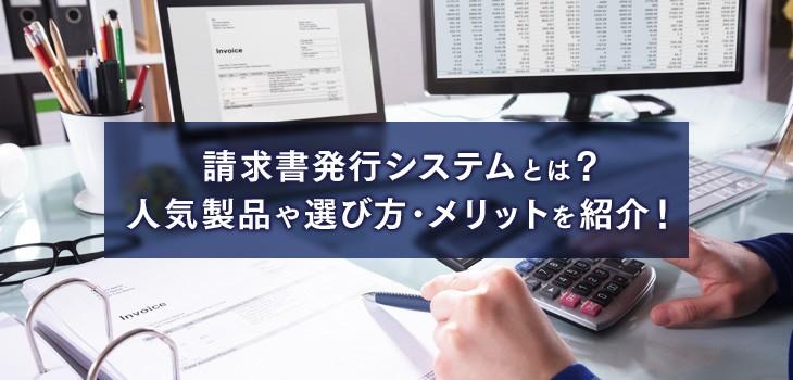 請求書発行システムとは?製品や選ぶポイント・メリットをご紹介!