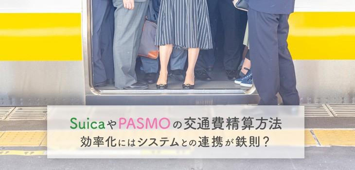 SuicaやPASMOの交通費精算方法 効率化にはシステムとの連携が鉄則?