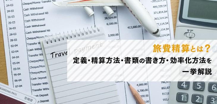 旅費精算とは 定義・精算方法・書類の書き方・効率化する方法