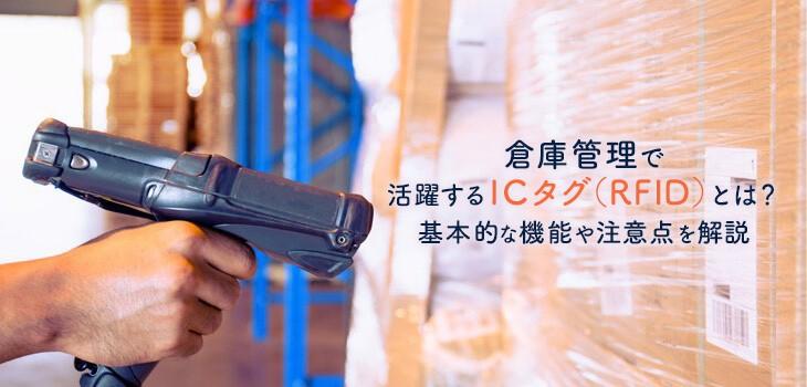 倉庫管理で活躍するICタグ(RFID)とは?基本的な機能やメリット