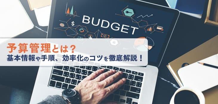 予算管理とは何か?目的・業務フロー解説|効率化できるツールも紹介