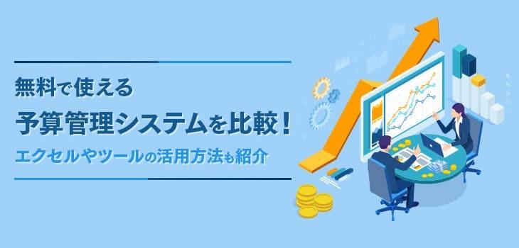 無料で予算管理するならエクセル?効率的に予算作成する方法とは