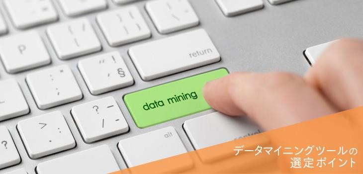 データマイニングツール選定時に確認すべき6つのポイント