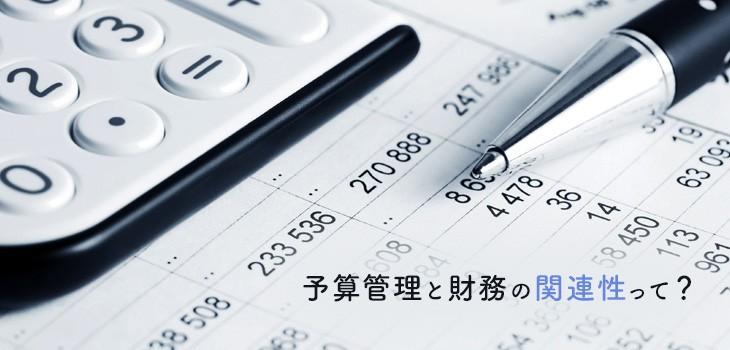 予算管理(予実管理)と財務の関連性とは?財務会計との違いもとことん ...