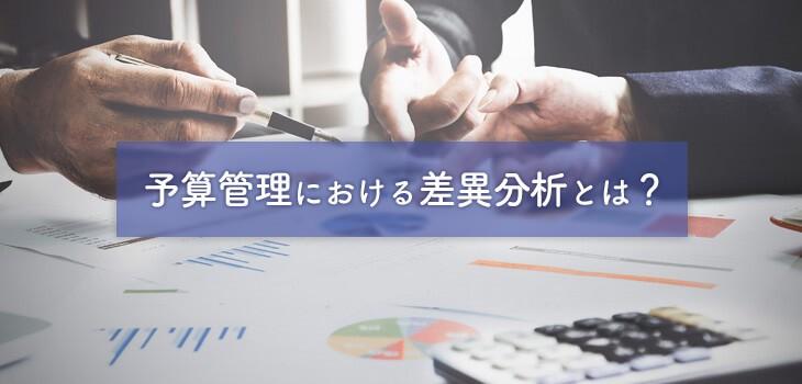 予算管理で重要な「差異分析」とは?3つの手法も解説