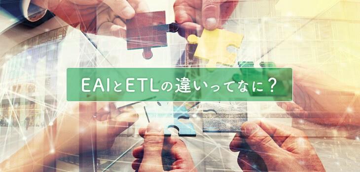 EAIとETLの違いってなに?ツールの目的も比較し、理解しよう!