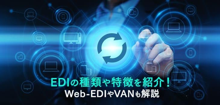 EDI3つの種類を詳しく紹介!Web-EDIや全銀EDIも解説!