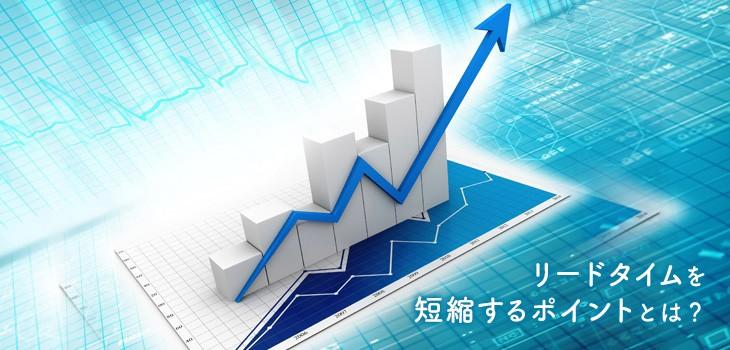 在庫管理における3つのリードタイムと見直し方法を解説