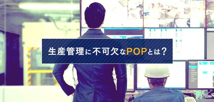 生産管理システムのPOPとは?|目的・普及の背景についても解説!