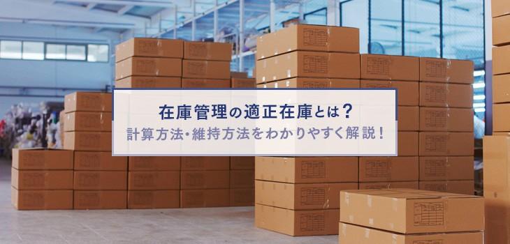 在庫管理の適正在庫とは?確認・維持する方法をわかりやすく解説!