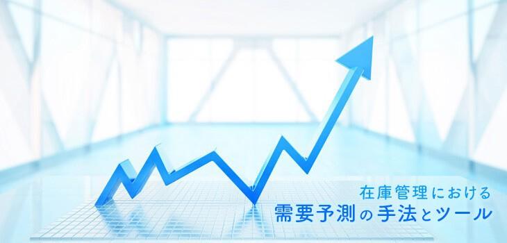在庫管理における需要予測   4つの手法・予測精度を上げる3つのツール