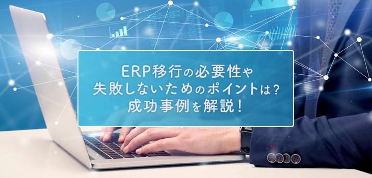 ERP移行の必要性や失敗しないためのポイントは?成功事例を解説!