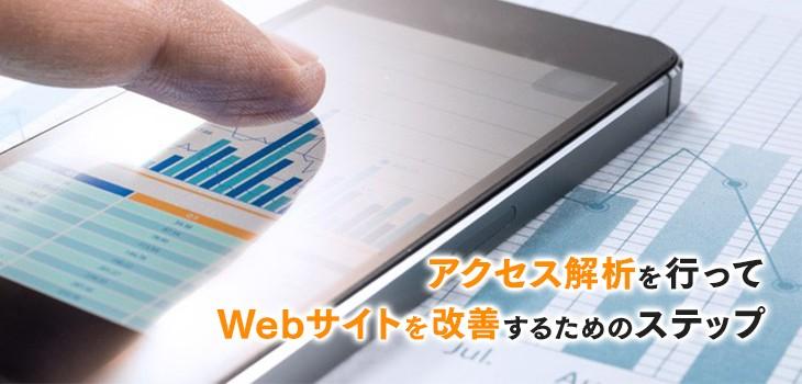 アクセス解析を行ってWebサイトを改善するための6ステップ
