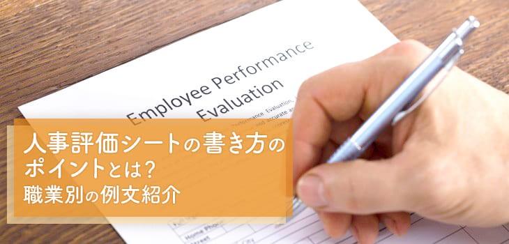 人事評価シートの書き方 6つのポイント・職業別の例文を紹介!