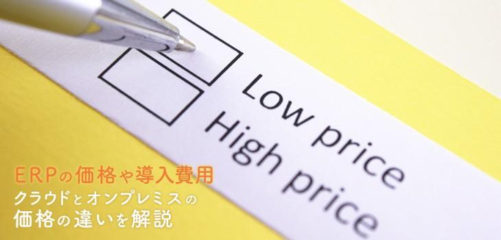 ERPの価格 クラウドとオンプレミスにおける価格の違いを解説