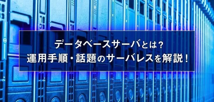 データベースサーバとは?運用手順・話題のサーバレスを解説!