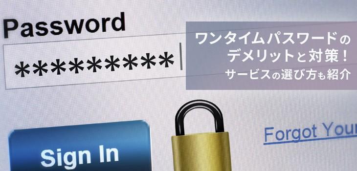 ワンタイムパスワードのデメリットと対策!サービスの選び方も紹介