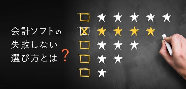 会計ソフトの失敗しない選び方とは?5つの選定ポイントを紹介