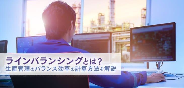 ラインバランシングって?生産管理のバランス効率の改善方法を紹介!
