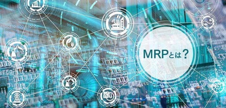 生産管理のMRPとは|MRP2・ERPへの変移、製番管理との違い