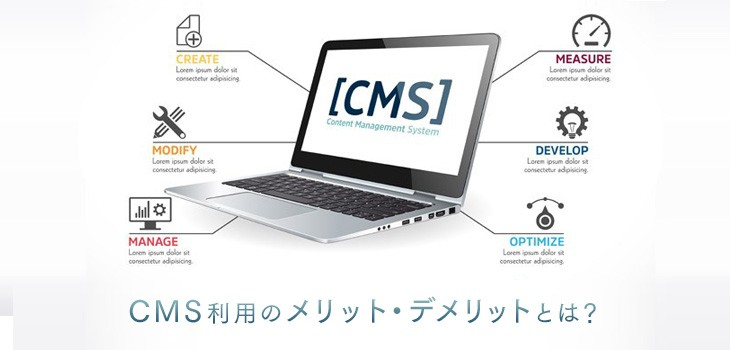 【種類別】CMSの特徴・メリットは?導入時のポイントも解説!