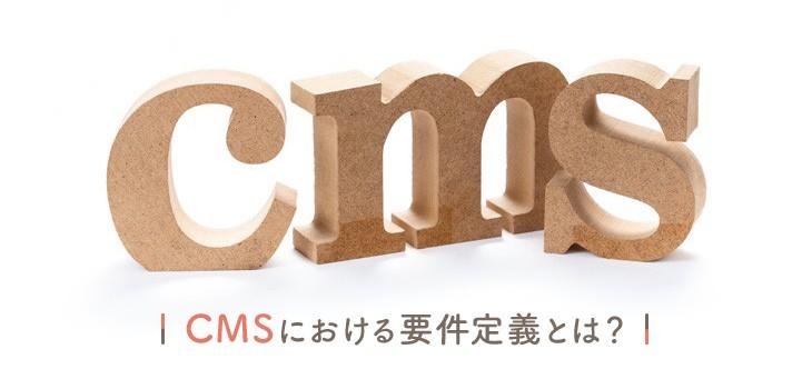 CMSにおける要件定義とは?よくある失敗例も紹介!