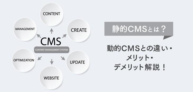 静的CMSって何?動的CMSとの違い・メリット・デメリット解説!