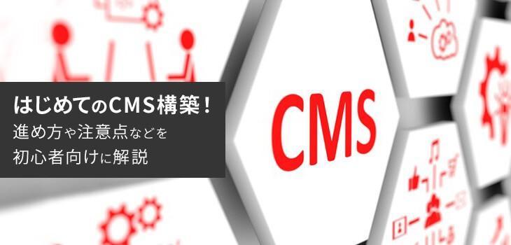 はじめてのCMS構築!進め方や注意点などを初心者向けに解説