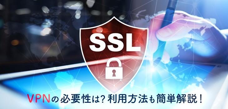VPNの必要性は?どんな時に使うべきか?利用方法も簡単解説!
